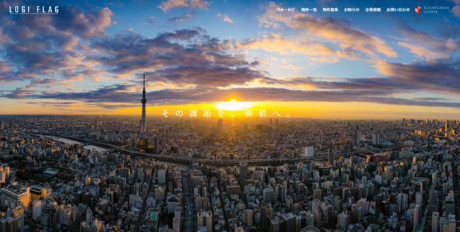 霞ヶ関キャピタル、自社開発の物流施設ブランドサイトを開設
