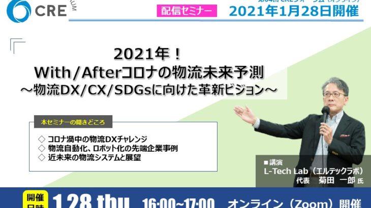 CRE、1月28日に月刊マテリアルフロー前編集長・菊田氏登壇のオンラインセミナー開催