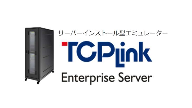 キヤノンITS、端末エミュレーター「TCP Link Enterprise Server」新バージョンを発売