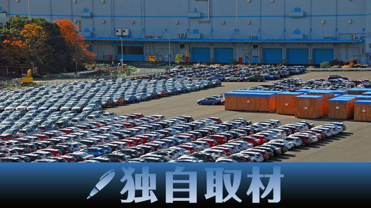 【独自取材】港に一時保管の完成自動車、飛来物による損傷回避をサポート