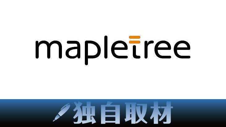 【独自取材】メープルツリー、西日本で物流施設事業を強化