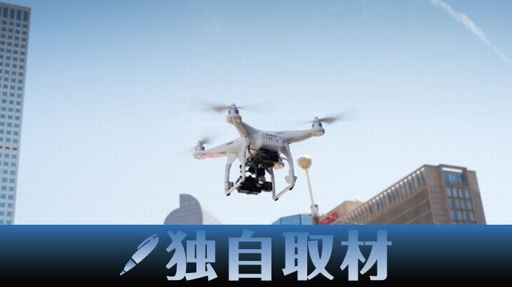 【独自取材】ドローンで撮影の画像漏洩や機体乗っ取り防止へセキュリティー対応強化