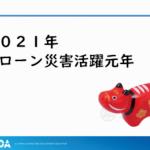 JUIDA・鈴木理事長、今年は「ドローン災害活躍元年」が目標