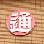 日本通運、警備輸送事業の分社化検討を開始