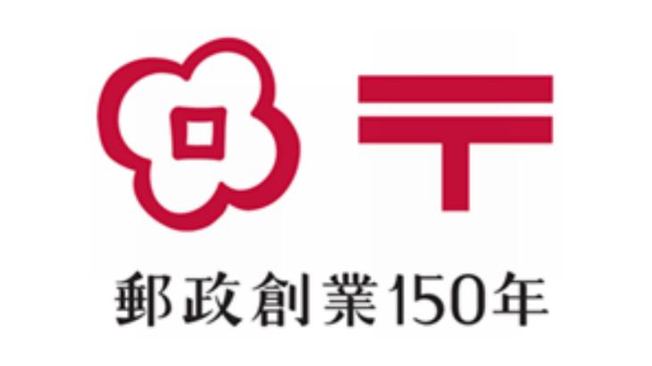 郵政創業150年ロゴを決定