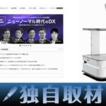 【独自取材】フジテックス、物流業界向けの情報発信強化へロボットのデモセンター開設を準備