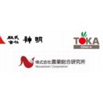 神明と東果大阪、農業総合研究所がコールドチェーン技術開発などで合弁会社設立へ