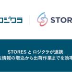 ロジクラ、ネットショップ作成サービス「STORES」とAPI連携