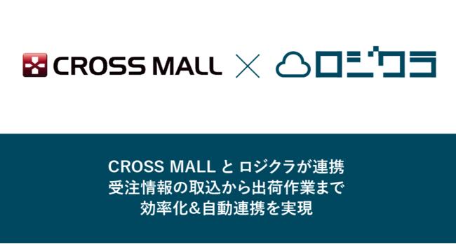 ロジクラ、受注管理システム「CROSS MALL」とAPI連携