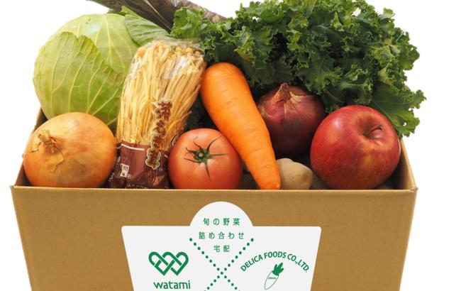 ワタミとデリカフーズHDが旬の野菜・果物宅配を開始、コロナ禍の外出自粛にも対応
