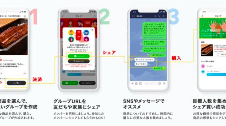 オープンロジ、シェア買いアプリ「カウシェ」の物流業務受託