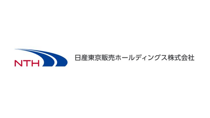 日産東京販売HDが7月に子会社のディーラー3社統合、店舗集約や物流効率化へ
