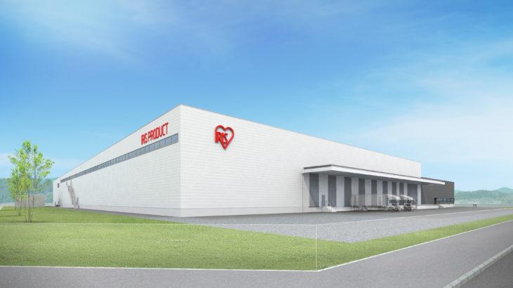 アイリス子会社、福島・南相馬でロボットやIoT活用の先進工場建設へ