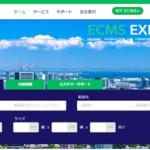 ECMSジャパン、米国やアジア向けにドア・ツー・ドアの格安国際宅配サービス開始