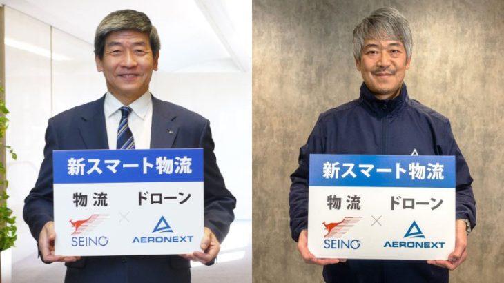 セイノーHDとエアロネクスト、ドローン物流で業務提携を正式発表