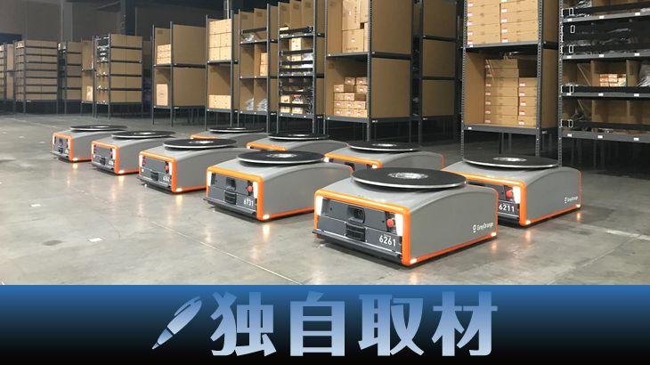 【独自取材】三菱商事、倉庫ロボットの月額レンタル料金公開を準備