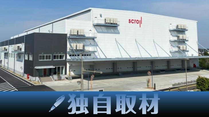 【独自取材】スクロール、茨城・つくばみらいの最先端物流センター「バーチャル見学」にVR採用