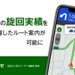 ナビタイムジャパン、「トラックカーナビ」で大型車の旋回実績考慮したルート検索に対応