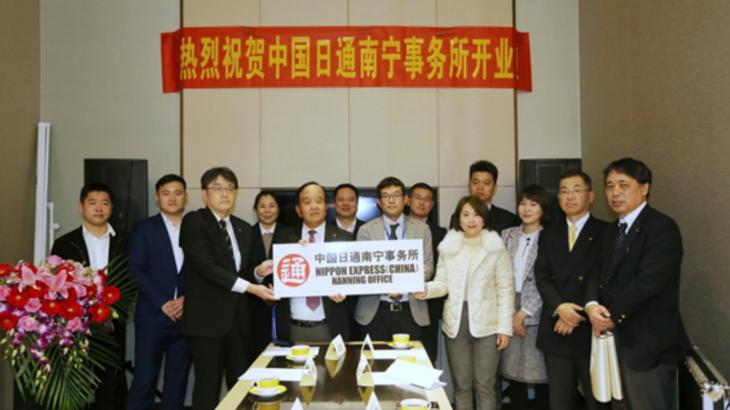 日通、中国・広西チワン族自治区に南寧事務所新設