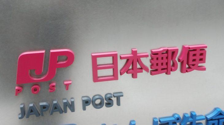 20年度はゆうパックが初の10億個超え、郵便物はピーク後で最大の落ち込み