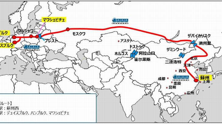 日本通運、中国・蘇州発欧州向け越境鉄道輸送の定期便サービス開始