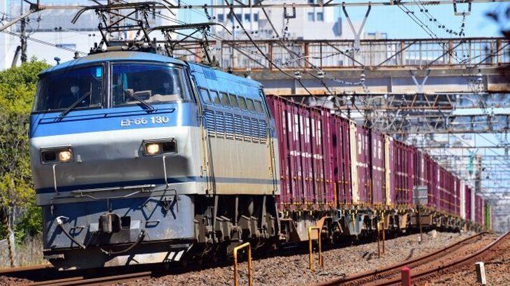 【地震】JR貨物、全区間で運転再開