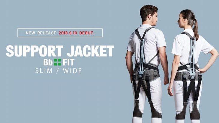 uprのサポートジャケット、ビックカメラとコジマで3月から販売へ