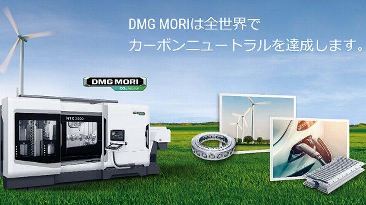DMG森精機、21年中に全世界で部品調達含めたCO2排出実質ゼロ目指す