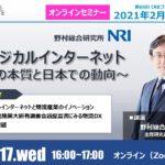 CRE、2月17日に野村総研・藤野主席研究員登壇のオンラインセミナー開催