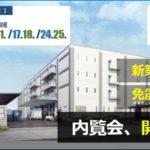 CRE、神奈川・藤沢で3月末竣工予定の新築倉庫内覧会を開催へ