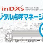 山九傘下のインフォセンス、点呼デジタル化システムの新バージョン提供を開始