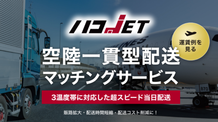 JALと空陸一貫配送展開のルーフィ、対象空港に青森、三沢、出雲を追加