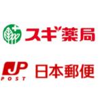日本郵便とスギ薬局、服薬指導済み薬剤の宅配と残薬回収のサービスを試行