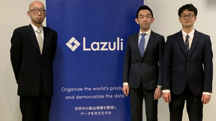 AI活用した商品情報データベース作成のLazuli、卸・小売りや物流などサプライチェーン全体で共有可能にする新ソリューション提供