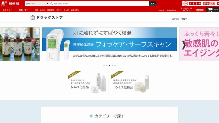 日本郵便とトモズ、医薬品などのネット通販開始
