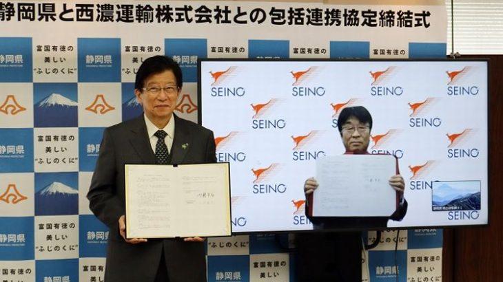 西濃運輸、静岡県と包括連携協定を締結