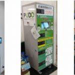 宅配ロッカー「PUDOステーション」、九州エリアで初の処方箋医薬品受け渡しを開始