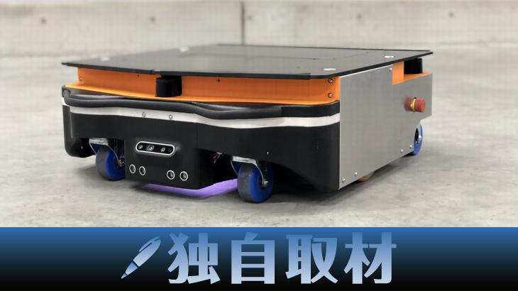 【独自取材】倉庫・工場向け自動搬送ロボット開発のLexxPluss、住友商事など国内外3社から資金調達