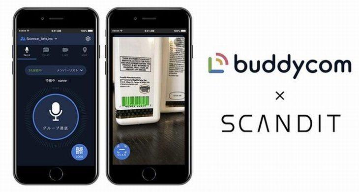 サイエンスアーツ、企業向けコミュニケーションアプリ「Buddycom」にスキャンディットの高速・高精度バーコード読み取り技術を採用