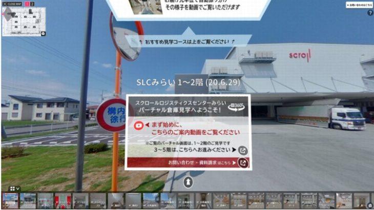 """スクロール360、茨城・つくばみらいの倉庫でコロナ禍に利用可能な""""バーチャル見学""""を正式リリース"""