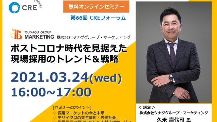 CRE、3月24日にツナググループ・マーケティング・久米社長登壇のオンラインセミナー開催