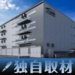 【独自取材】東京建物、神奈川・綾瀬で2・5万平方メートルのマルチテナント型物流施設に5月着工へ