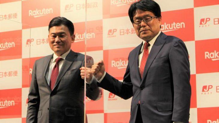 日本郵政が楽天に8%出資へ、中国のテンセントグループや米ウォルマートも★続報2