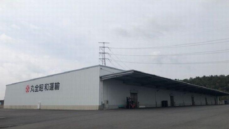 丸全昭和運輸、茨城・東海村で計1万平方メートルの倉庫取得