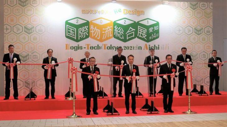 アジア最大級の国際物流総合展が愛知で初開幕、「ロジスティクスの再構築」テーマに245社が出展