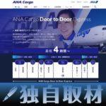 【独自取材】ANA Cargoの「空陸一貫輸送」プラットフォーム、新サービス開発にも注力