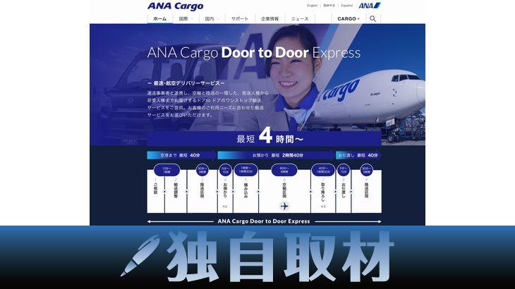 【独自取材】ANACargoが「空陸一貫輸送」を拡充、CBcloudに続き運送事業者5社と新たに連携