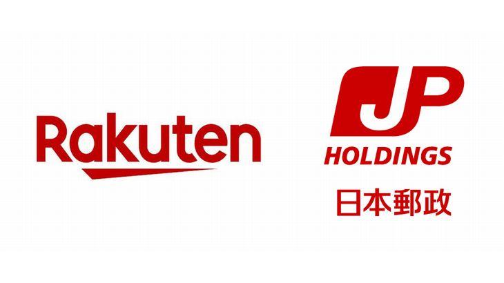 楽天と日本郵政、資本提携で最終調整