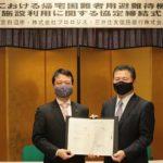 プロロジス、京都府京田辺市と物流施設の避難所利用で協定締結
