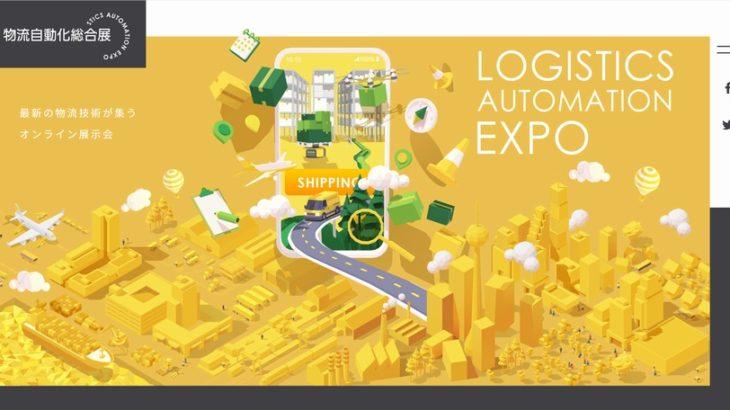 upr、物流自動化技術に関する常設のオンライン展示会を本格スタート